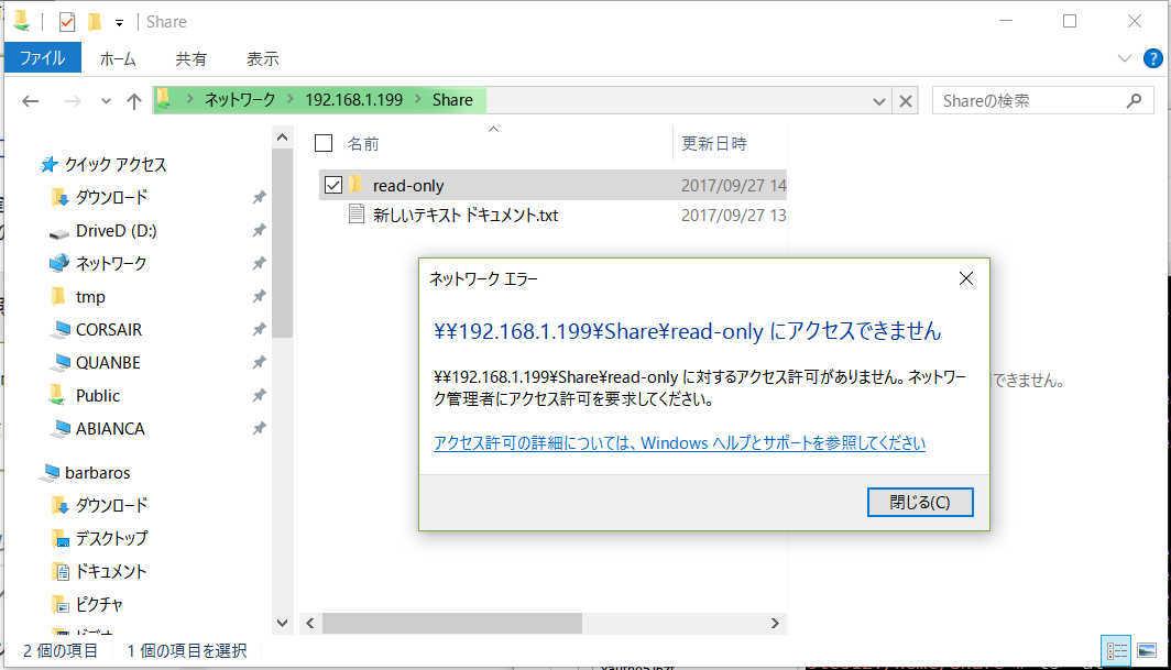 SUSE Linux (SLES12)で YaST を使った samba の導入_a0056607_14211593.jpg
