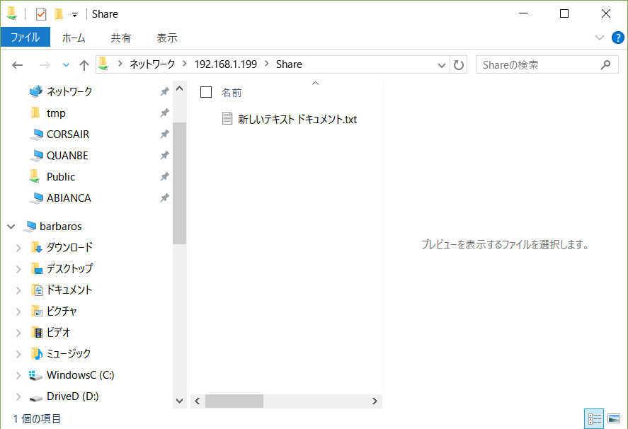 SUSE Linux (SLES12)で YaST を使った samba の導入_a0056607_14220975.jpg