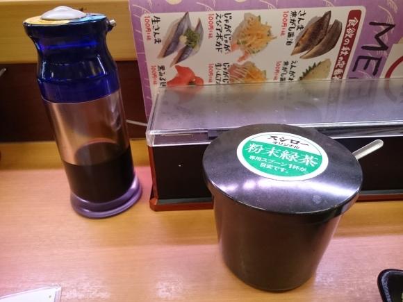 9/28 回転寿司スシロー日野バイパス店_b0042308_19182827.jpg