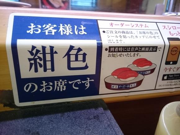 9/28 回転寿司スシロー日野バイパス店_b0042308_19185569.jpg