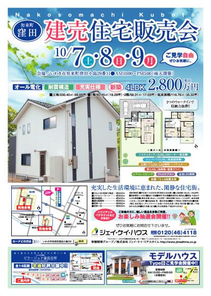 建売住宅販売会~勿来町窪田~_c0329310_17395372.jpg