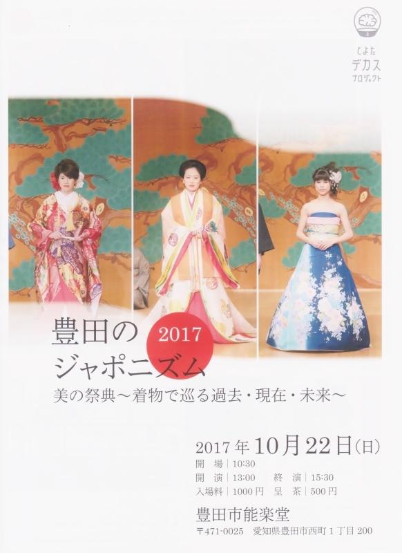 豊田のジャポニズム2017 能楽堂呈茶ご案内_b0220318_08104581.jpeg