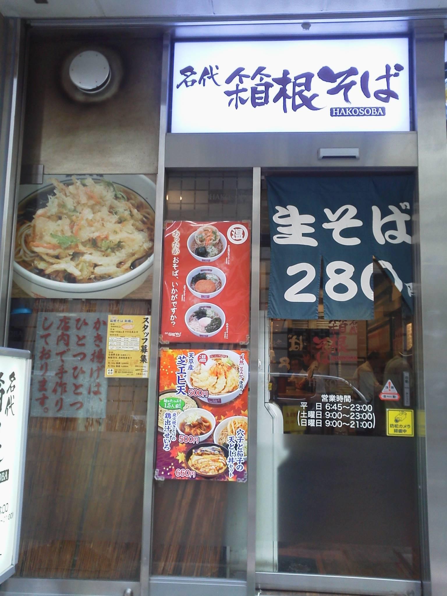 新橋朝蕎麦_d0338347_10264841.jpg