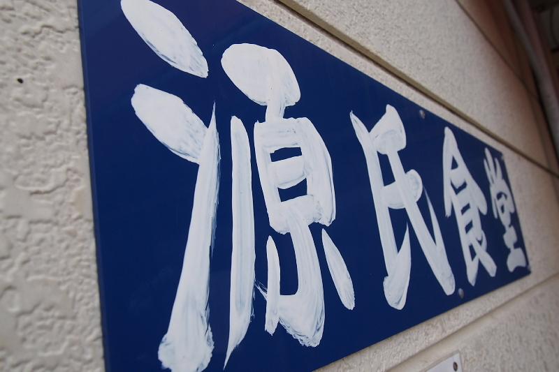 閉店:【あの孤独のグルメの】源氏食堂@大原 ブタ肉塩焼きライス&ミックスフライ_b0008655_10495618.jpg