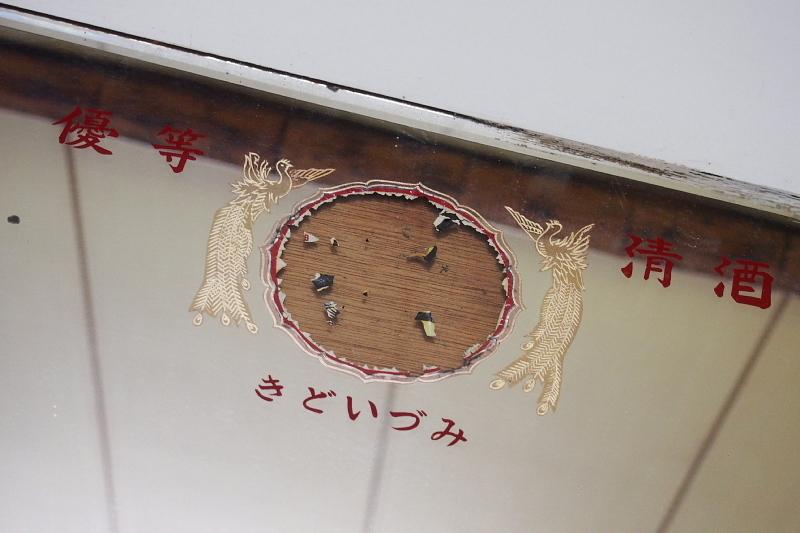 閉店:【あの孤独のグルメの】源氏食堂@大原 ブタ肉塩焼きライス&ミックスフライ_b0008655_11041867.jpg