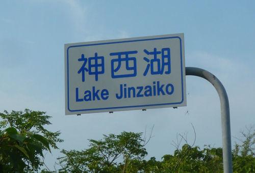 「岬と湖のラリー」レポート/中国・四国・九州紀行_e0254365_16324213.jpg