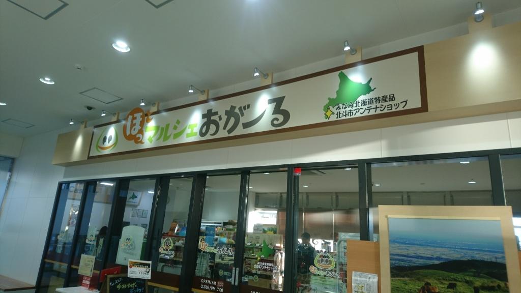 新函館北斗駅のショップおがーるにセラピア製品納品_b0106766_18515039.jpg