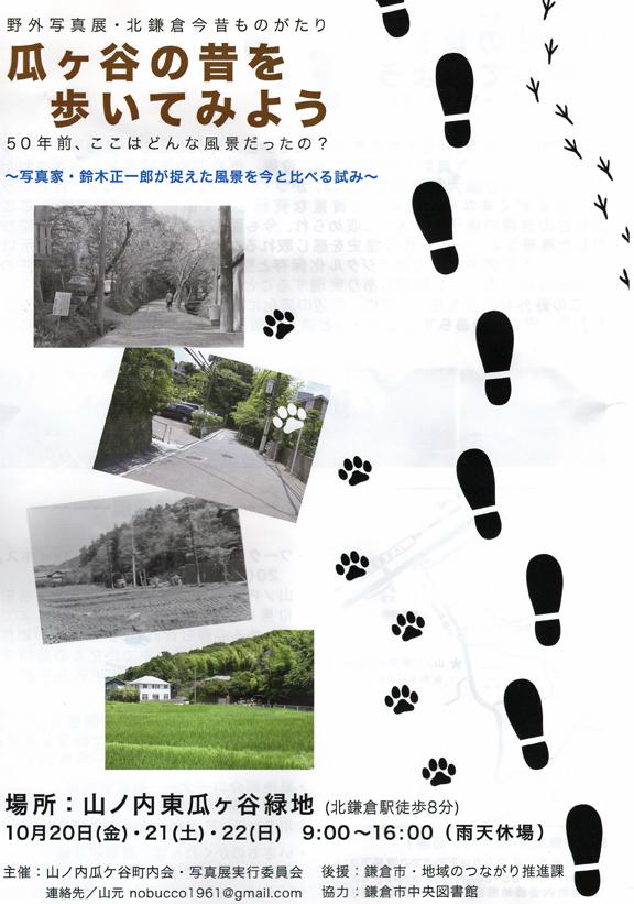 野外写真展:瓜ヶ谷の昔を歩いてみよう(10・20・21・22)_c0014967_10365318.jpg