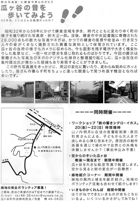 野外写真展:瓜ヶ谷の昔を歩いてみよう(10・20・21・22)_c0014967_103710100.jpg