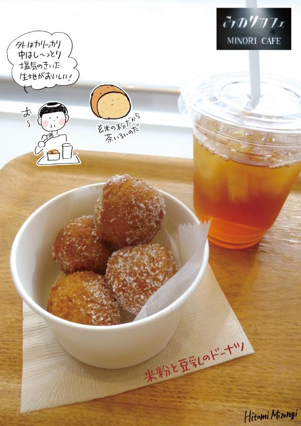 【銀座三越】みのりカフェ「米粉と豆乳のドーナツ」【粉がおいしいよ!】_d0272182_18200974.jpg