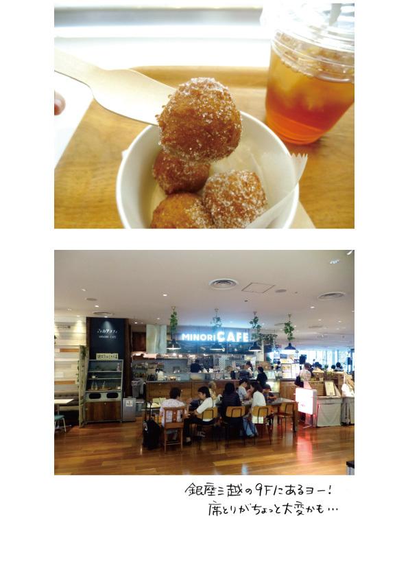 【銀座三越】みのりカフェ「米粉と豆乳のドーナツ」【粉がおいしいよ!】_d0272182_18202041.jpg