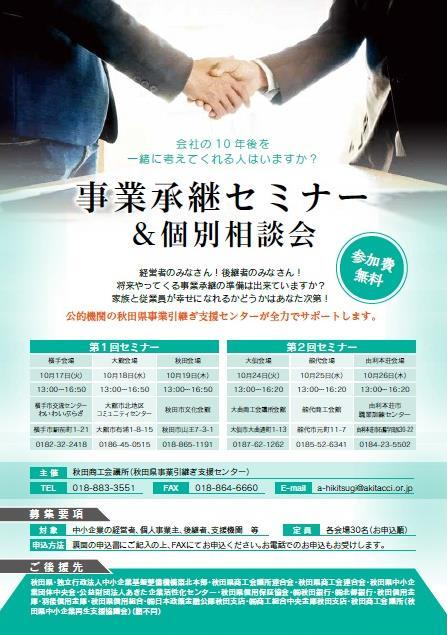 事業承継セミナーを開催します_a0133583_15550612.jpg