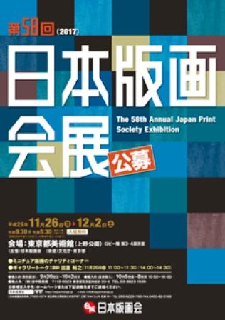 第58回日本版画会展_e0126489_16162060.jpg