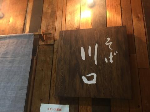 そば 川口_e0115904_03103159.jpg