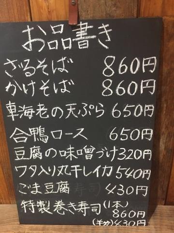 そば 川口_e0115904_03135727.jpg