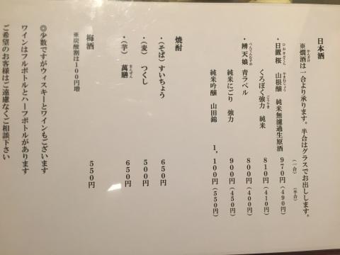 そば 川口_e0115904_03213906.jpg