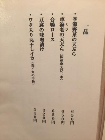そば 川口_e0115904_03283490.jpg