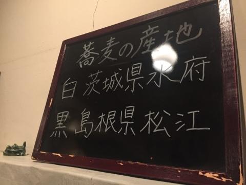 そば 川口_e0115904_03365599.jpg