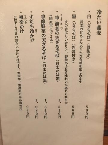 そば 川口_e0115904_03382833.jpg