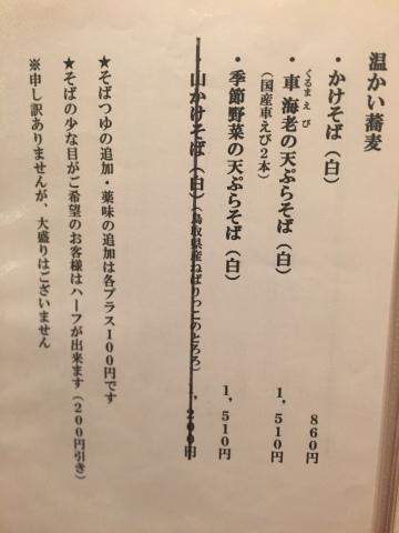 そば 川口_e0115904_03393681.jpg