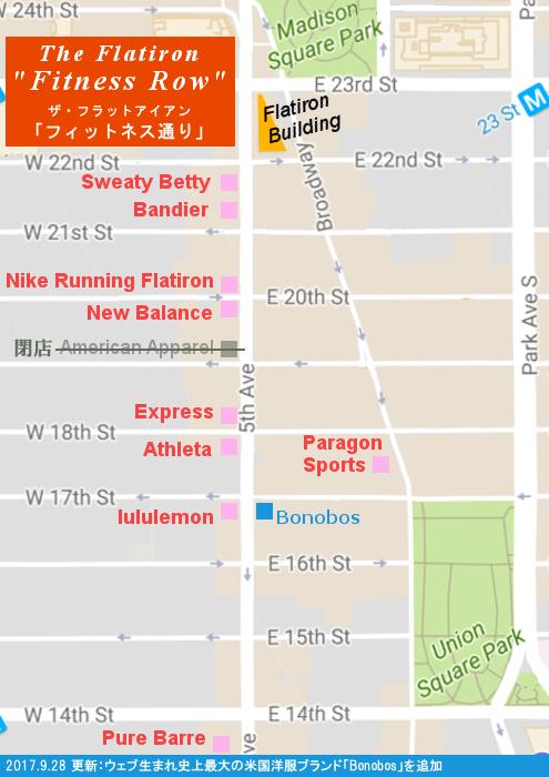 """ザ・フラットアイアン『フィットネス通り』(The Flatiron """"Fitness Row\"""")の地図作ってみました_b0007805_3382125.jpg"""