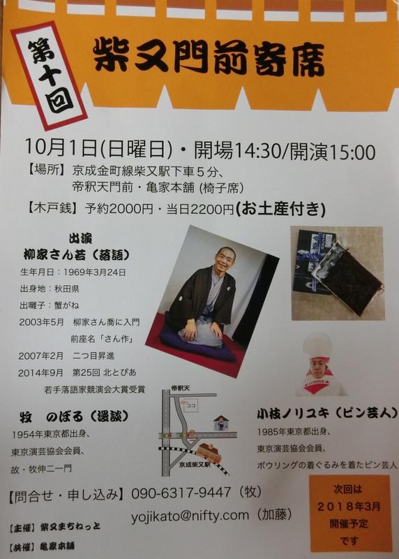 9月29日(金)宵庚申_d0278912_22042421.jpg