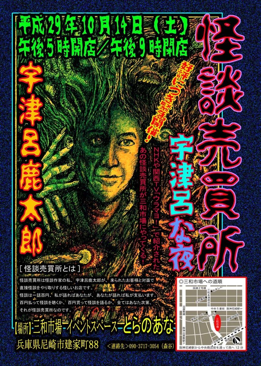 10月14日 「怪談売買所」_a0196732_12204673.jpg