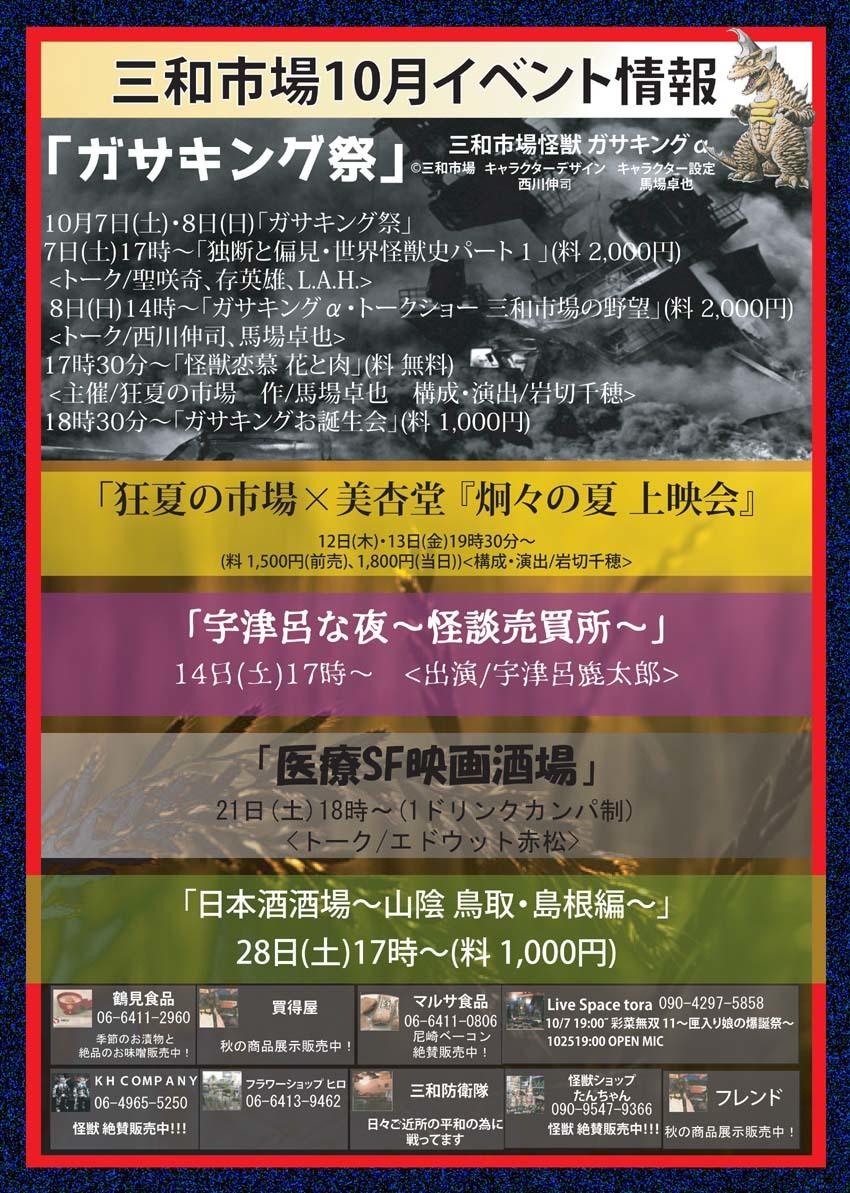 10月14日 「怪談売買所」_a0196732_12252254.jpg