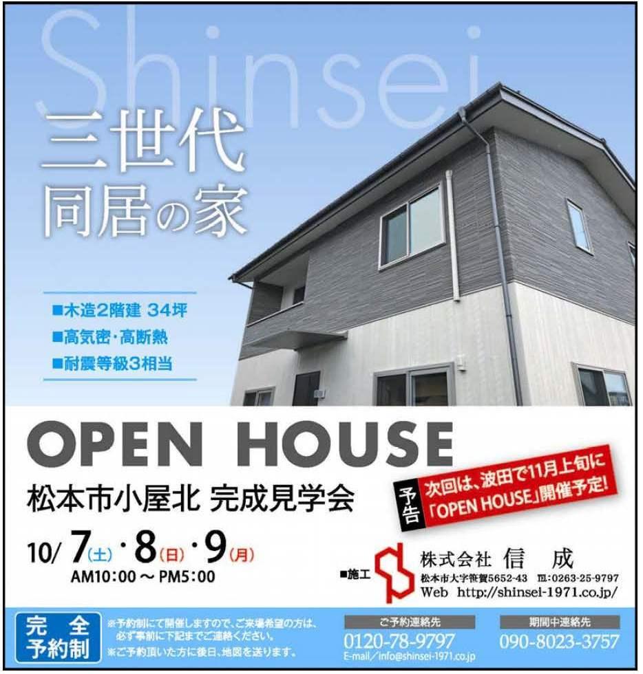 松本市小屋北にて、完成見学会!_e0180332_17544810.jpg