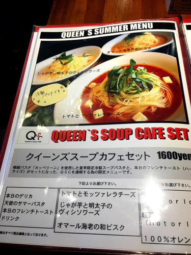 Queen\'s Soup Cafe_e0292546_06521624.jpg