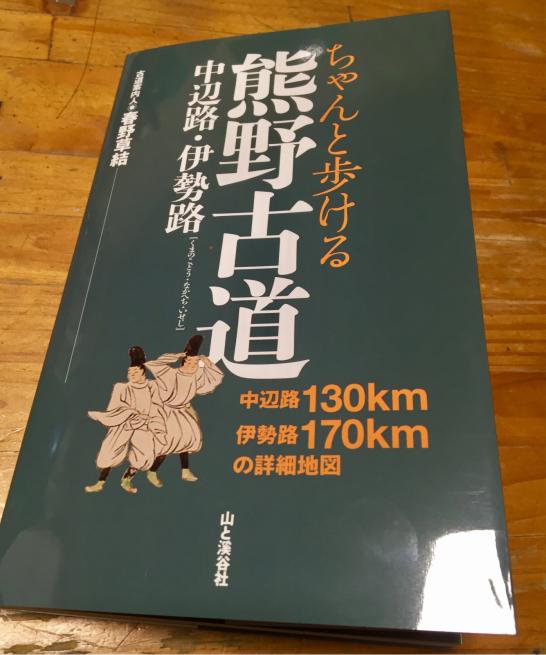 熊野古道の本☆_f0183846_19520244.jpg
