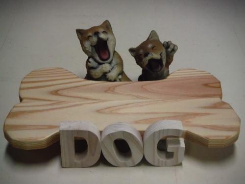 犬の食卓 「DOG」  新発売!_f0206159_19390214.jpg