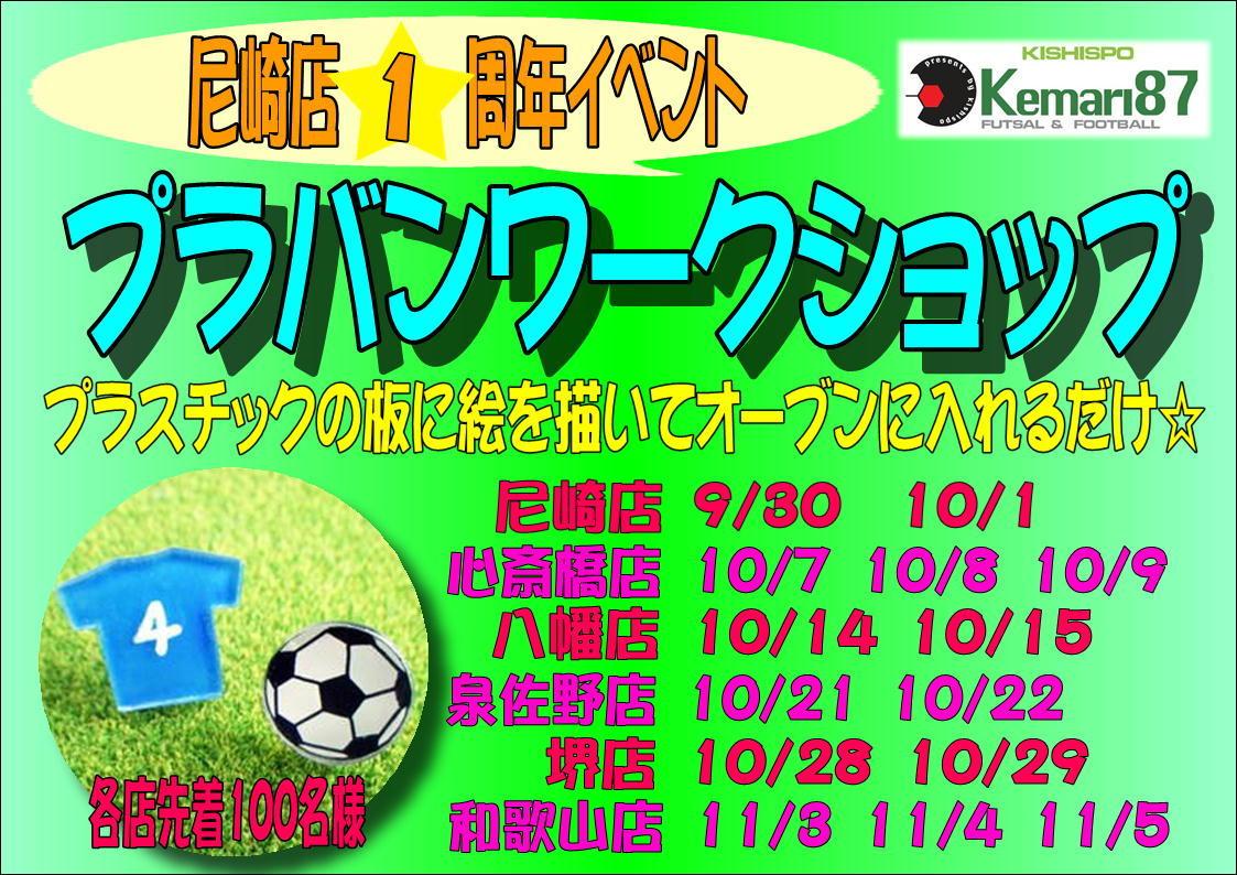 !!尼崎店1周年イベント 第2弾!!_e0157573_09480515.jpg