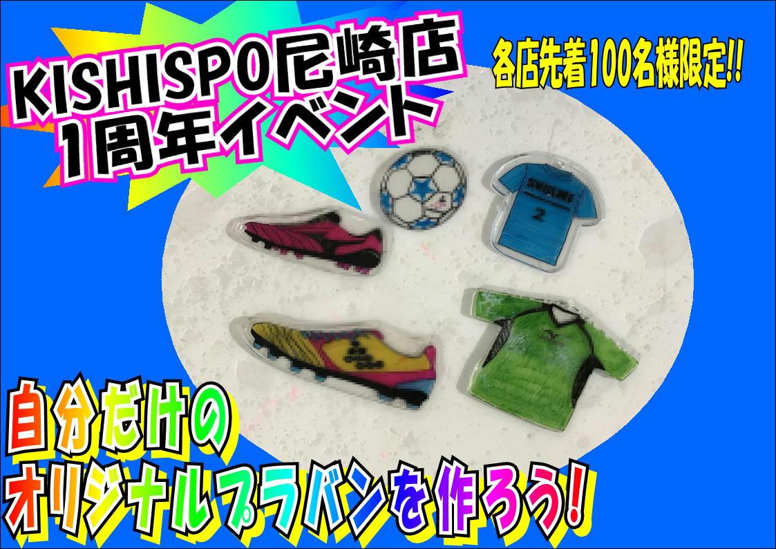 !!尼崎店1周年イベント 第2弾!!_e0157573_10353053.jpg