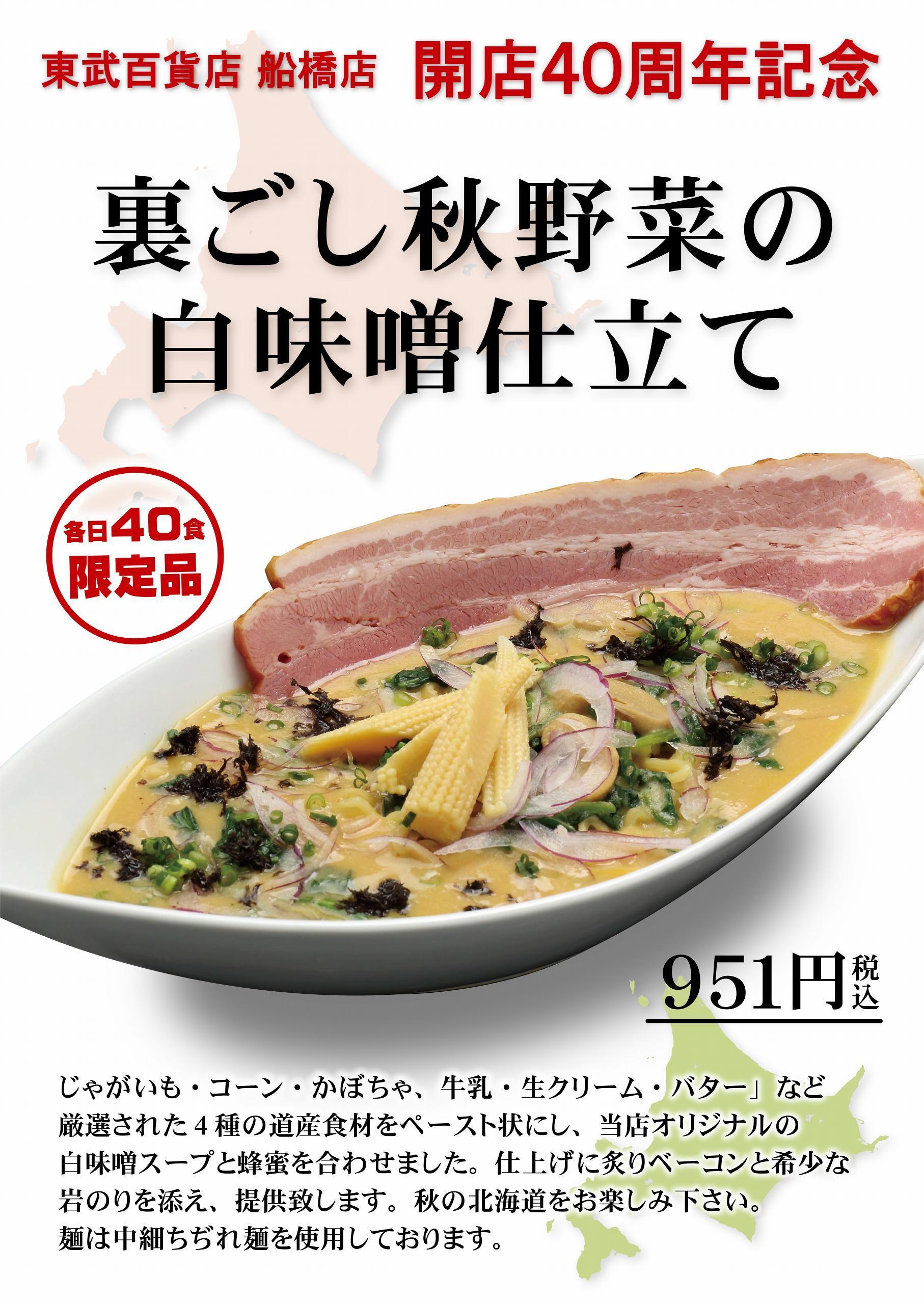北海道物産展情報_f0186373_11561535.jpg