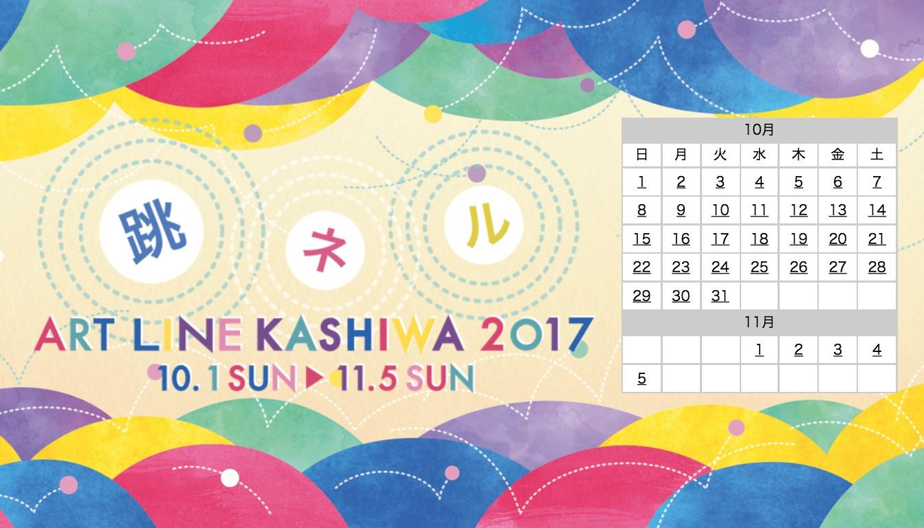 アートラインかしわ2017開幕_e0105782_23452967.jpg