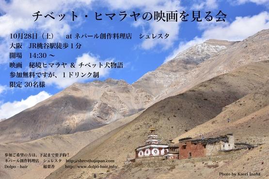チベット・ヒマラヤの映画を見る会_e0111396_0515469.jpg