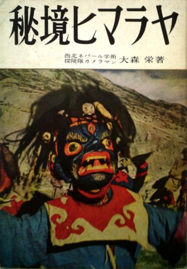 チベット・ヒマラヤの映画を見る会_e0111396_0533718.png