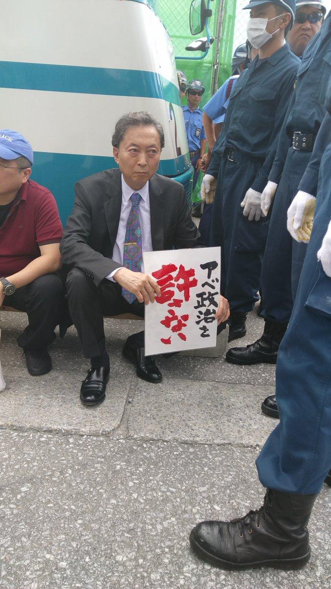 鳩山元首相(資産数千億円)、沖縄で庶民と一緒に座り込み_b0163004_06470748.jpg