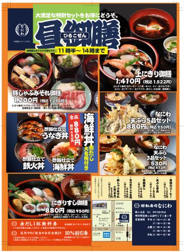 (柿千・なにわ寿司堺本店)5月のランチメニュー_e0176748_15243700.jpg