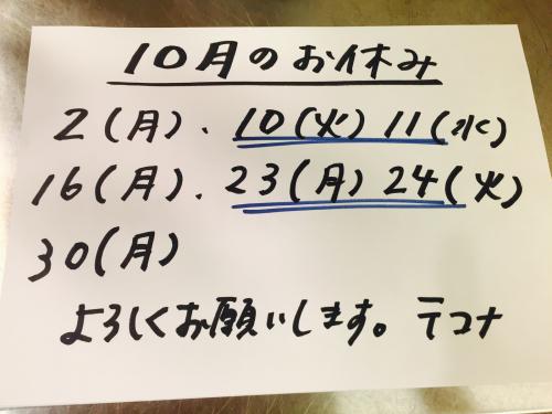 10月のお休み_c0195151_18081905.jpg