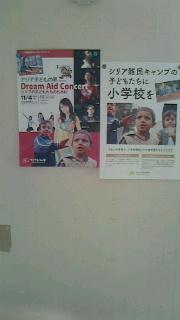 アジア子どもの夢:Dream Aid Concert シリアの子どもたちのために_f0030155_14285428.jpg