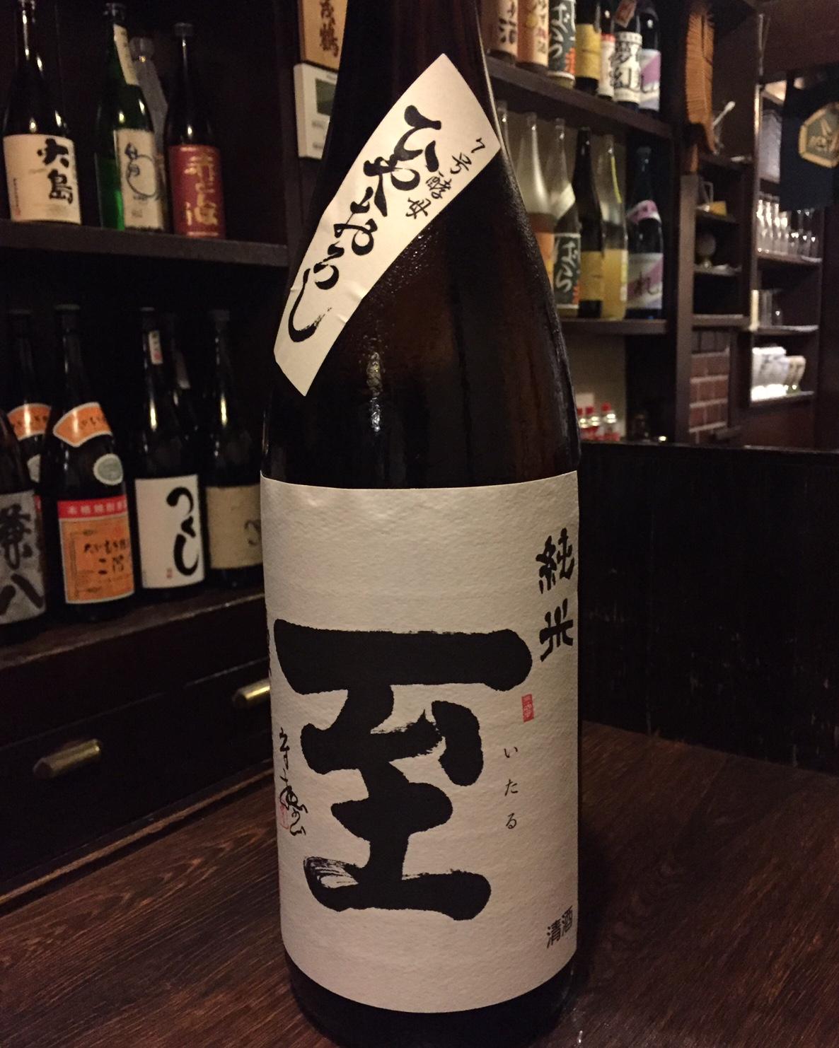 至 純米原酒 7号酵母ひやおろし_d0205957_22503577.jpg