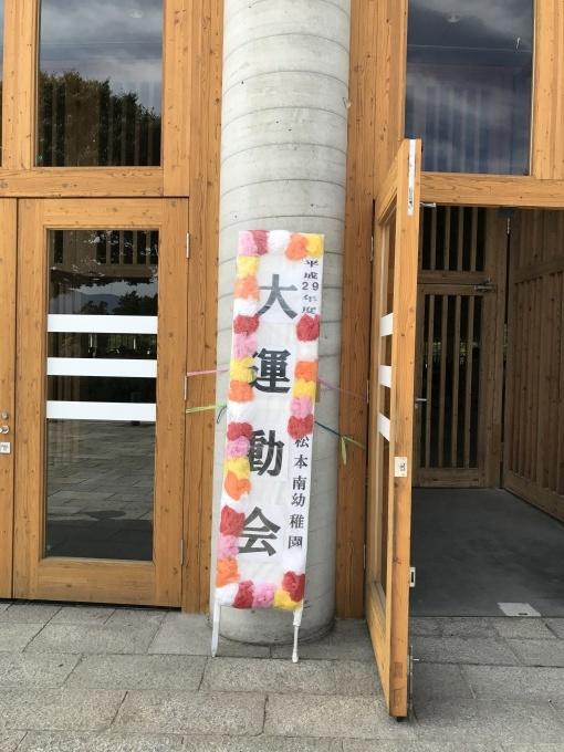 運動会_f0303858_23075423.jpg