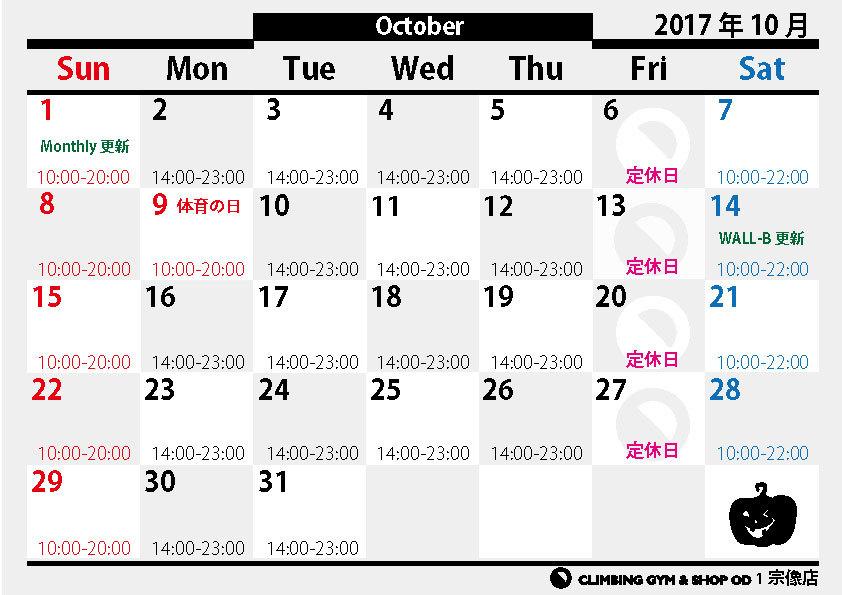 10月営業カレンダー_a0330060_21474574.jpg