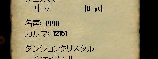 【UO】夢遊病のカルマ上げ