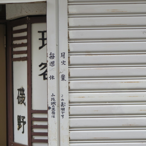 イソノとビーナス 東大阪_c0001670_19420785.jpg