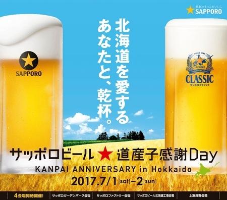 サッポロビール☆道産子感謝Day 2017/札幌市 東区_c0378174_12554766.jpg