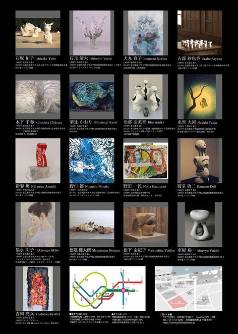 アートラインかしわ2017開幕_e0105782_022538.jpg