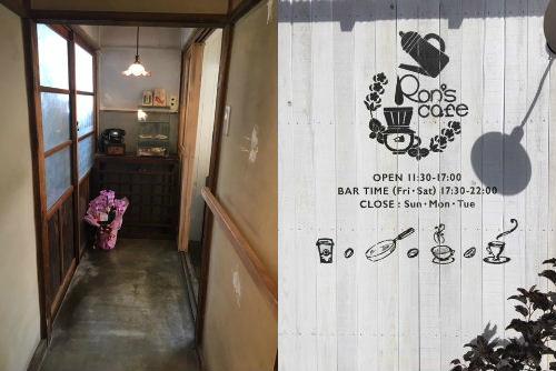 Ron\'s cafe オープン!_d0008402_18062174.jpg